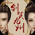 剑笑九州无限乱斗版 V1.0 苹果版