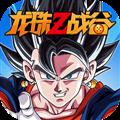 龙珠Z战谷 V1.0.0 安卓版
