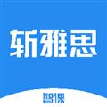 智课斩雅思 V2.8.31 安卓版