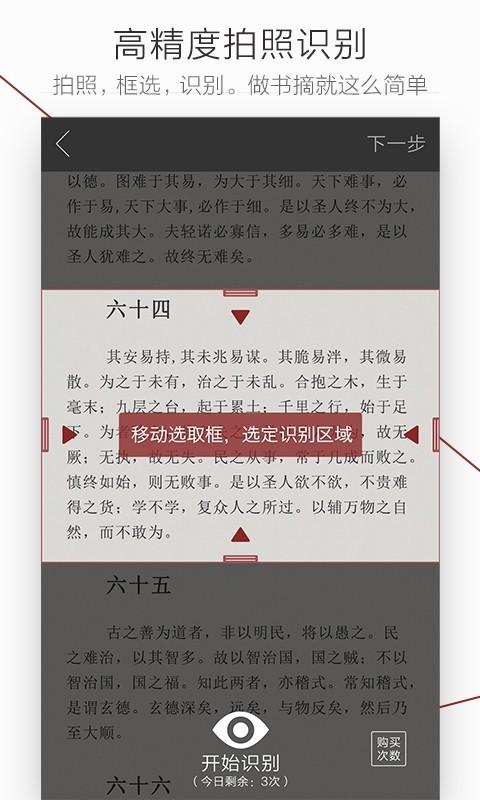 萝卜书摘 V1.9.9.7 安卓版截图1