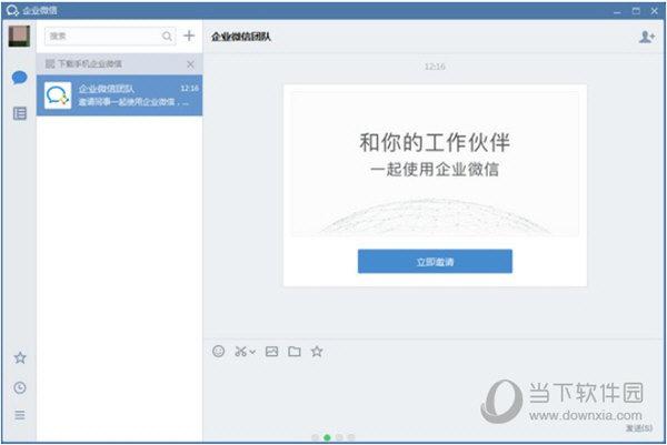 企业微信XP版
