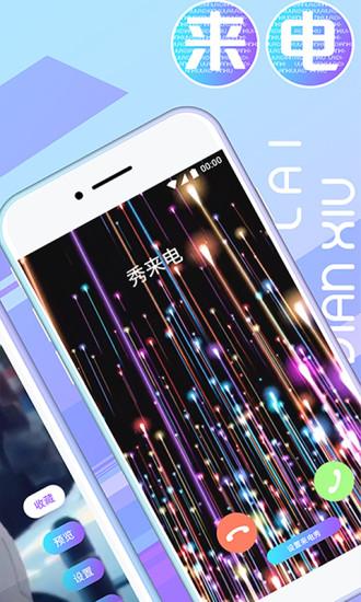 秀来电手机版 V1.8.7 安卓版截图2
