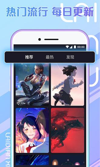 秀来电手机版 V1.8.7 安卓版截图4