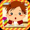 儿童游戏幼儿园 V4.2 安卓版