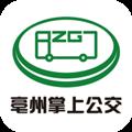 亳州公交 V1.1.8 安卓版
