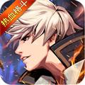 英雄的战争 V1.0.74 安卓版