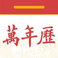 中华黄历万年历 V1.0.4 安卓版