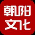 朝阳文化云 V1.3.7 安卓版