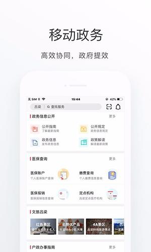 吕梁通 V1.3.1 安卓版截图4