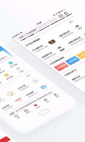 吕梁通 V1.3.1 安卓版截图2