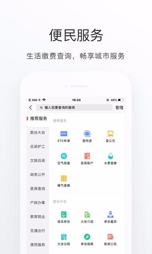吕梁通 V1.3.1 安卓版截图3