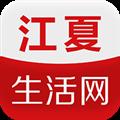 江夏生活网 V2.0.7 安卓版