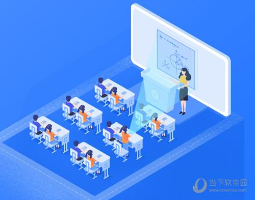 课堂3.0学生端电脑版