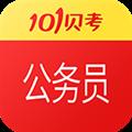 101贝考公务员考试 V7.2.1.6 安卓版