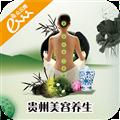 贵州美容养生 V1.3 安卓版