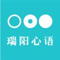 瑞阳心语 V2.3.1 安卓版