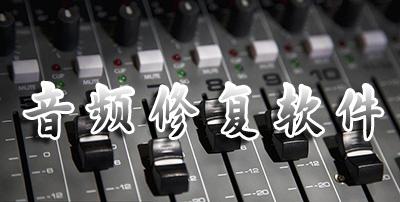 音频修复软件