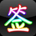 彩虹艺术签名 V1.1.32 安卓版