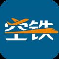 空铁管家 V5.0.1.9 安卓官方版