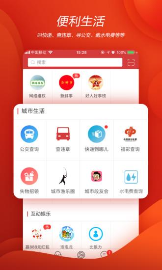 六安城市网 V3.10 安卓版截图5