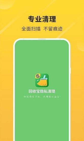 回收宝隐私清理 V1.1.2 安卓版截图4