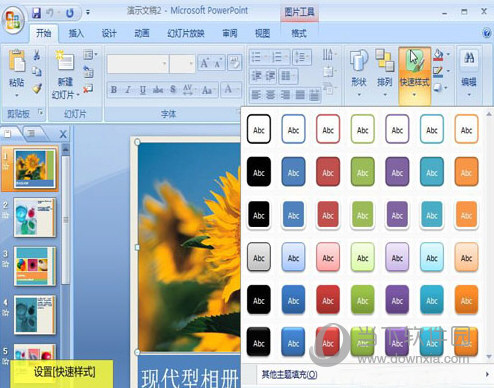 Office2007 SP3三合一优化精简版