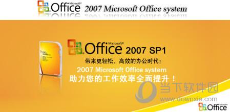 Office2007SP1三合一精简免费版