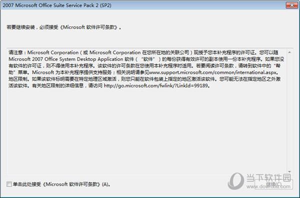 Office2007SP2补丁包下载