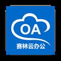 赛林云办公 V7.3.2019.1018 安卓版