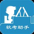 软考助手 V5.15 安卓版