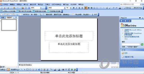 Office2003SP2简体中文完整版下载