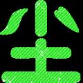 百度蓝奏网盘密码查询 V2.3 绿色免费版