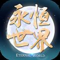 永恒世界online V1.0 安卓版