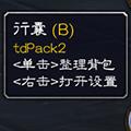 tdPack2(魔兽怀旧服背包整理插件) V0.0.3 绿色免费版