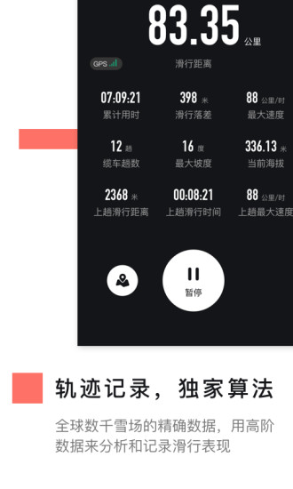 滑呗 V3.5.23 安卓版截图3