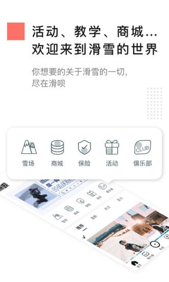 滑呗 V3.5.23 安卓版截图5
