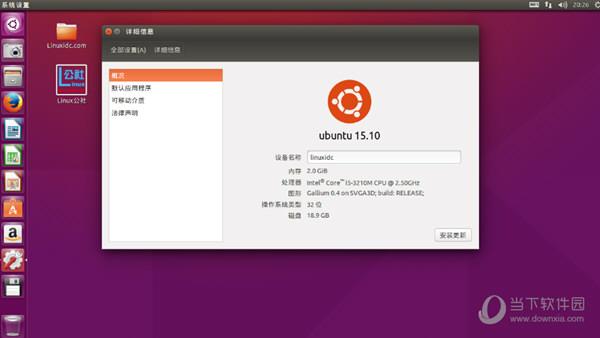 Ubuntu15.10下载