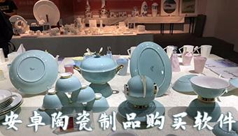 安卓陶瓷制品购买软件