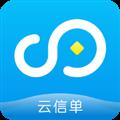 云信单 V1.0.0 安卓版