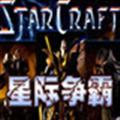 星际争霸1.08单机版 中文免费版
