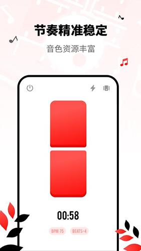 简易节拍器 V1.0.1 安卓版截图3