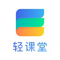 轻课堂 V2.9.1 安卓版