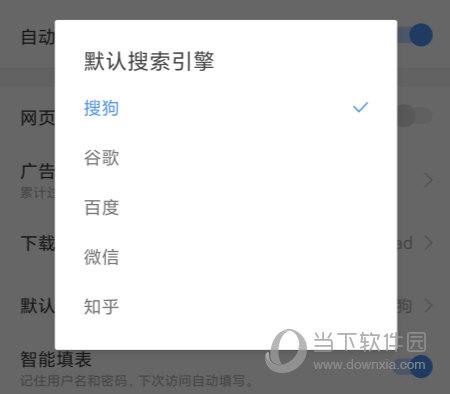 搜狗浏览器手机版下载