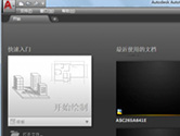 AutoCAD2020如何关闭开始页面 关闭开始选项卡方法
