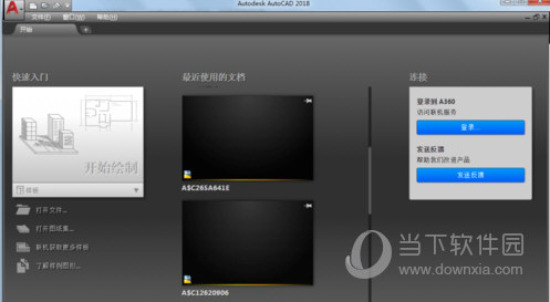AutoCAD2020如何关闭开始页面