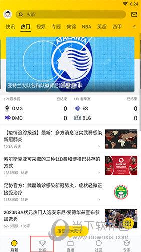 A8体育直播首页界面