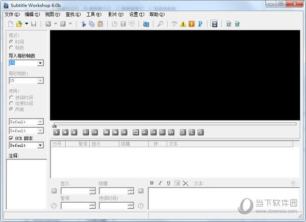 Subtitle Workshop中文版