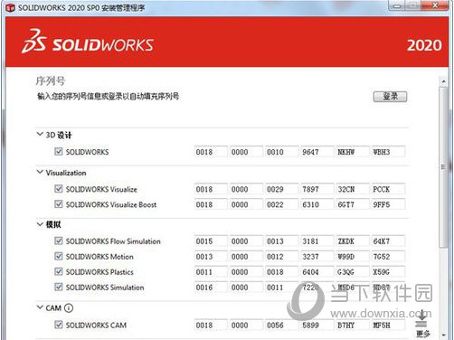 SolidWorks2020sp5破解版