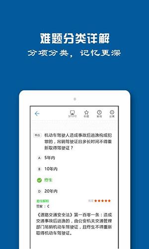 驾照一点通驾车宝典 V1.3.9 安卓版截图2