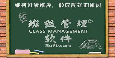 班级管理软件